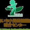 保健活動・保健情報 | 保健部門 | 各部門のご案内 | あいち小児保健医療総合センター