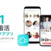 Pairs(ペアーズ) - 恋愛・婚活マッチングアプリ